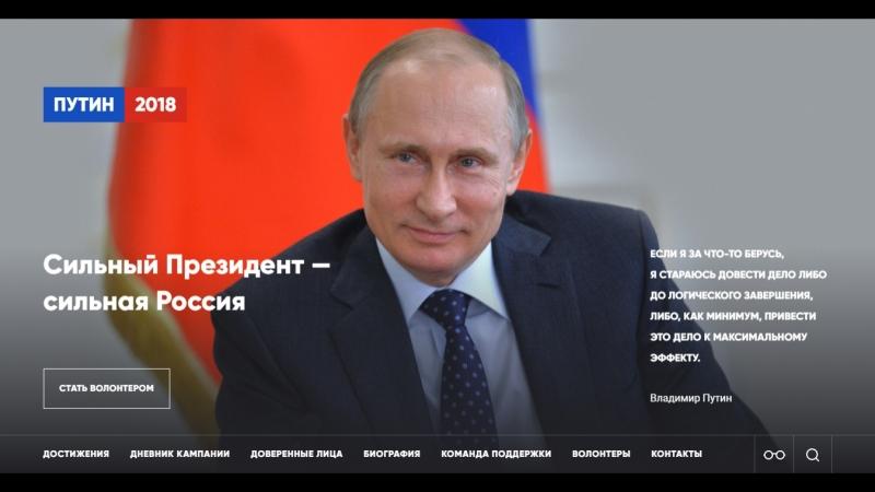 Начал работу сайт кандидата в президенты РФ Владимира Владимировича Путина
