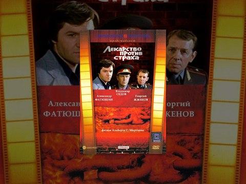 Лекарство против страха (1979) фильм