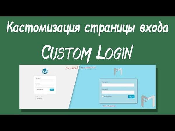 Изменить страницу входа wordpress - Custom Login