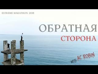 Обратная сторона, Игорь Сердюков, AC Robin