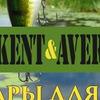 Товары для рыбалки ТМ KENT&AVER Беларусь