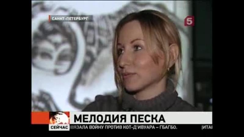 Интервью В. Лекомцевой с 5 канала - все билеты проданы за 4 часа!