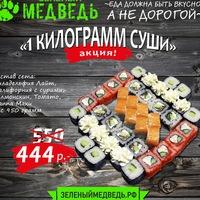 sushivtomske