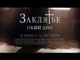 Смотрим кино: Заклятье. Наши дни / The Crucifixion (2017)