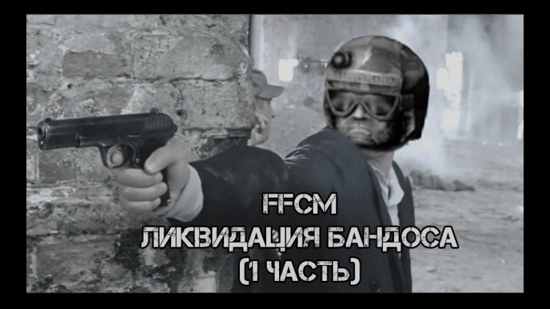 FFCM - Ликвидация бандоса (Сталкерская озвучка, 1часть)1080HD