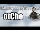 OtChe - Counter-Strike - Еееее боооой! - 18