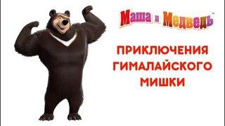 Маша и Медведь - Сборник - Приключения Гималайского Мишки