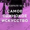 Самое одинокое искусство 14.02 ОСИ