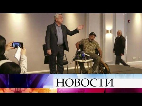 Премьер-министр Армении Серж Саргсян ушел в отставку.