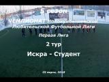 5 сезон 2 тур Первая Лига Искра - Студент 25.03.2018