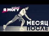 Workout • Реалити-шоу