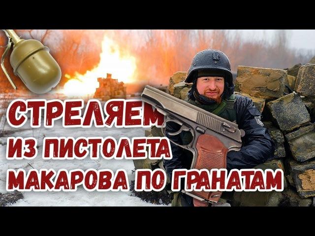 Что будет с гранатой от попадания пули? ПМ против взрывчатки!