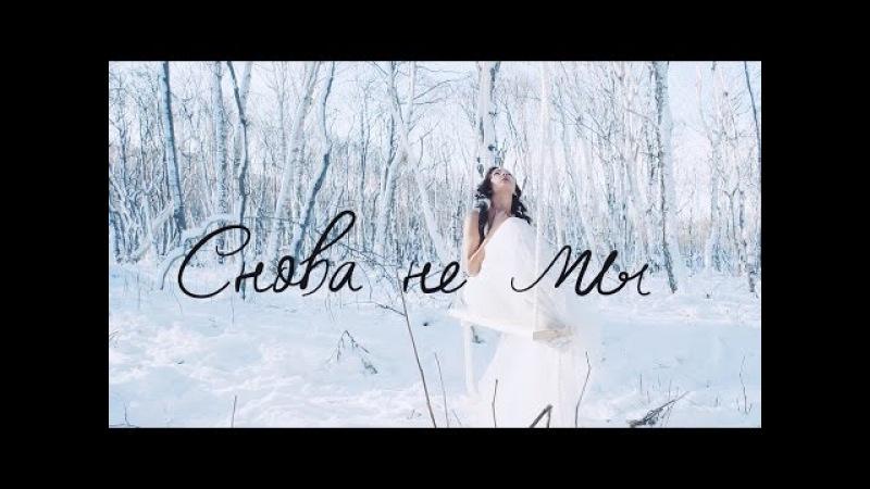 Вера Полозкова - снова не мы (Камчатка)