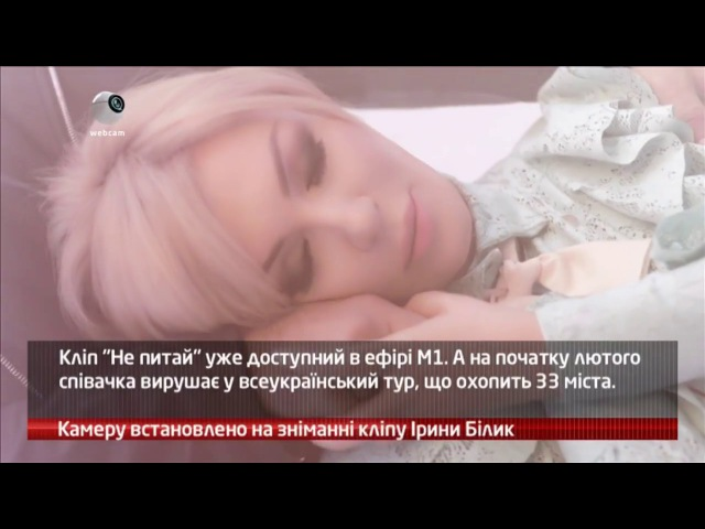 Webкамера - Камера встановлена Зйомки відеокліпу Ірини Білик