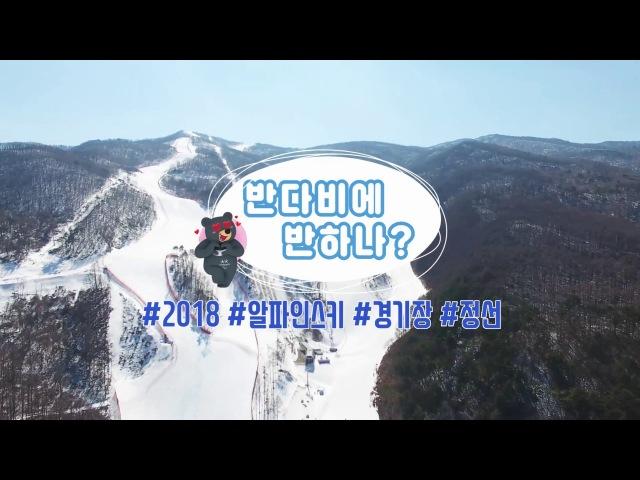 (KOR) 마스코트 이야기 15 The life of PyeongChang 2018 Mascot 15