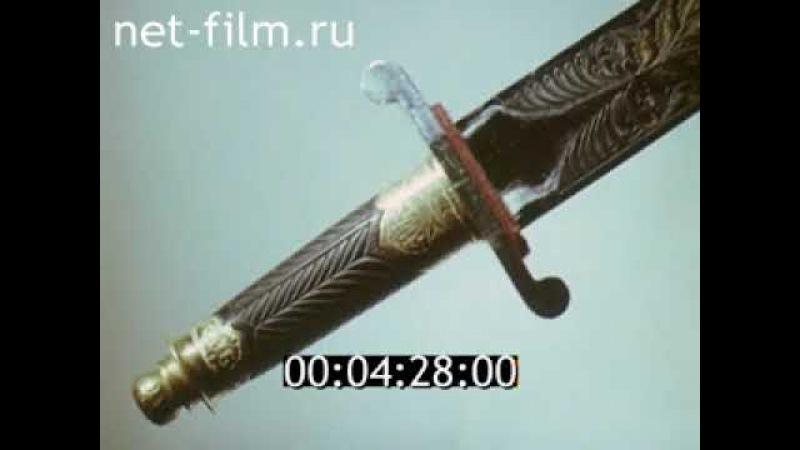 Документальный фильм Челябинск, СССР, 1971 год.