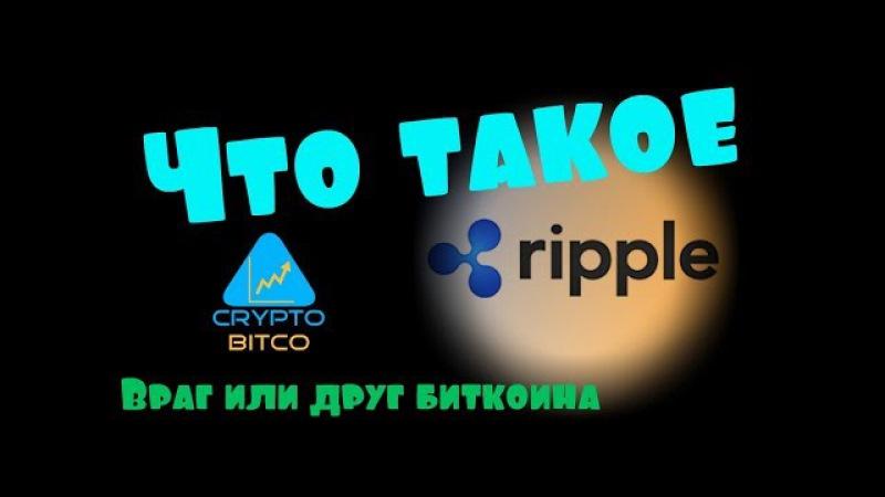 Что такое Ripple → Где хранить → Стоит ли покупать? / Другие криптовалюты