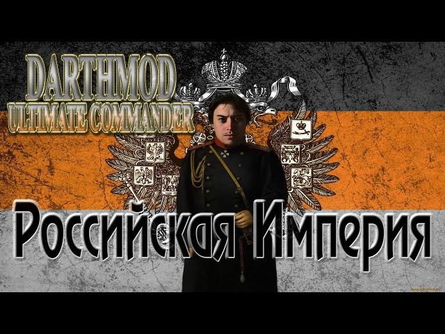 Empire Total War Российская Империя (DMC 7.0) Make Russia Great Again! 13 (Финал)