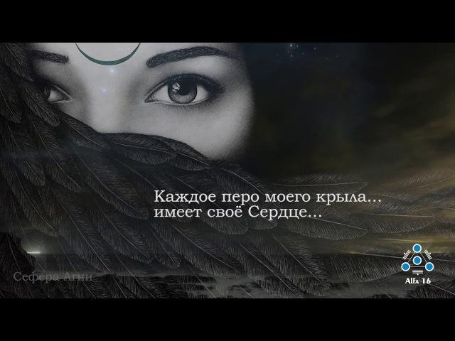 Сефера. Женщина с Орлиными Крыльями- Начало, с титрами. Alfa16