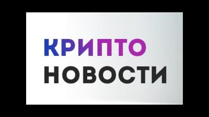 CryptoNews . Выпуск 1 Alpha-Cash.
