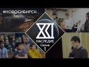 Шоу Наследие 21 Новосибирск 1 Отбор идей