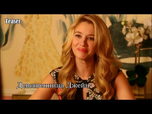 Девственница Джейн 4 сезон Тизер к предстоящим сериям с русскими субтитрами