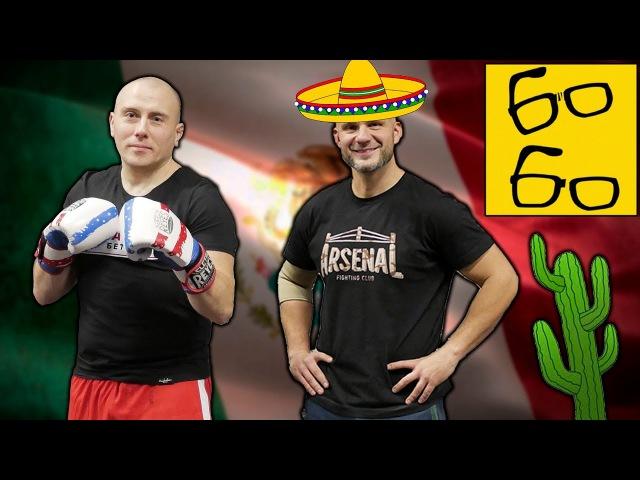 Найти и уничтожить! Мексиканская школа бокса и агрессивный стиль ближнего боя с ...