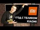 12 месяцев с Китайским Телевизором Xiaomi Mi TV 4K Мучаюсь и Радуюсь
