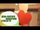 День святого Валентина в Hello TV| Это Волгоград, детка | Видео из Волгограда