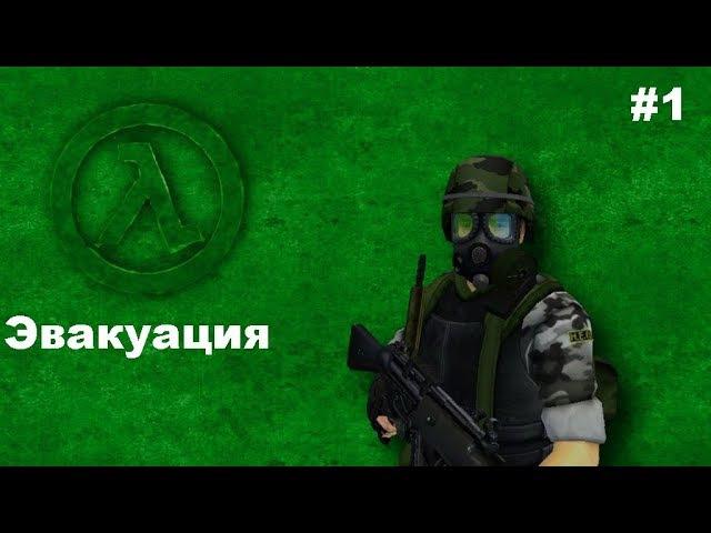 Эвакуация   Прохождение Half-Life: Opposing Force 1