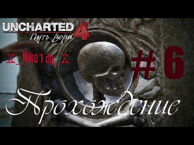 Uncharted 4: A Thief's End (Uncharted 4: Путь вора) прохождение 6