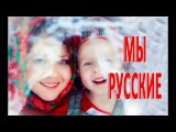 Виктор Калина - Мы Русские!