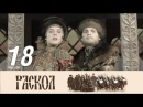 Раскол. 18 серия 2011 Исторический сериал, драма @ Русские сериалы