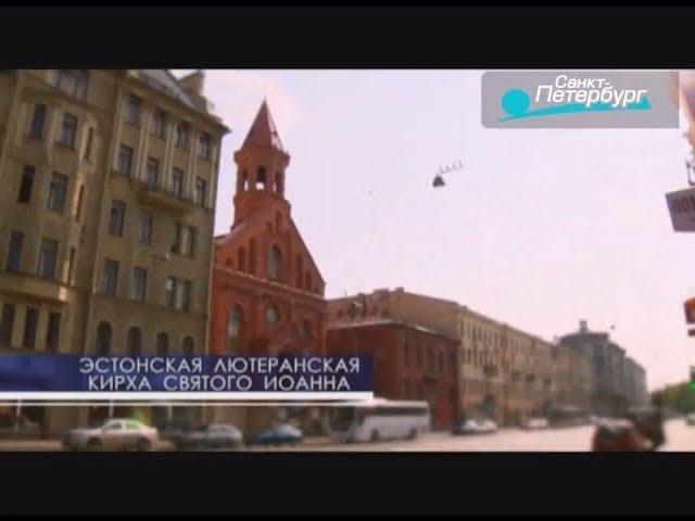 Эстонская лютеранская кирха Святого Иоанна, ул. Декабристов, 54А