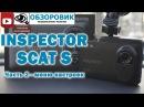 Обзор Inspector SCAT S Часть 2 меню настроек примеры видео