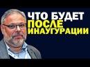 Михаил Хазин ЧТО БУДЕТ ПОСЛЕ 19.03.2018