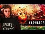 КАРНАГОЛ / CARNIBALL - FIFA MOBILE 18