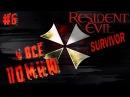 Resident Evil: Survivor HARD. Прохождение Путь B 6 Я всё помню