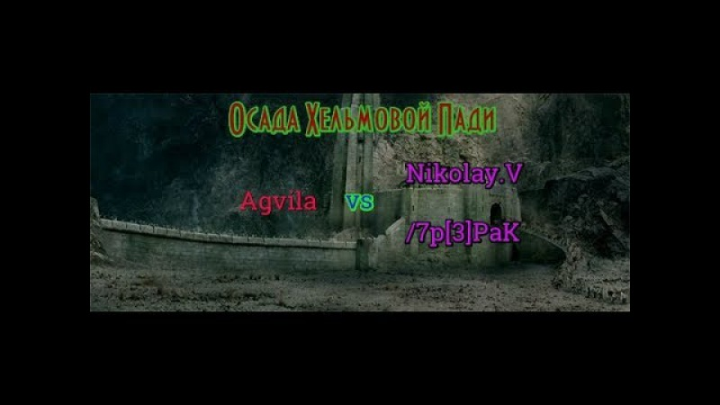 The History Of Ages.(1х2).Agvila vs Nikolay.V and /7p[3]PaK.Осада Хельмовой Пади.