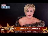 Звездный завтрак с певицей Оксаной Орловой