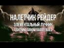 Path of exile Налетчик рейнджер - билд через стрелу молнии и очередь Raider LA Build