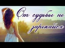 ОТ СУДЬБЫ НЕ ЗАРЕКАЙСЯ (1 ,2, 3, 4 серия) - Мелодрама о нелегкой женской доле | Русски ...