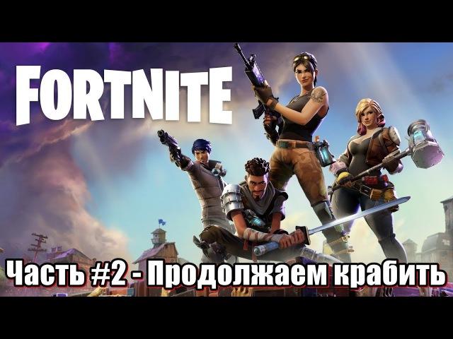 Fortnite - 2 - Продолжаем крабить