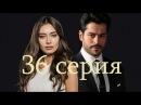 Черная любовь / Kara sevda / 36 серия