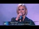 Ирина и Михаил Круг - Тебе, моя последняя любовь / Концерт памяти Михаила Круга 2017