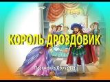 Аудиосказки для детей КОРОЛЬ ДРОЗДОВИК Братья Гримм