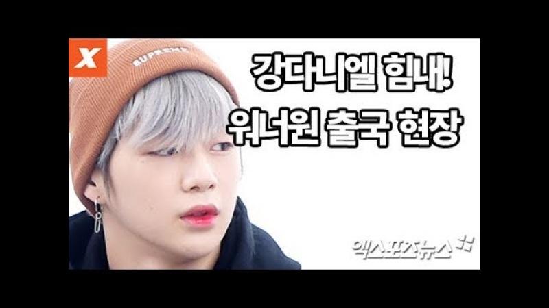 워너원 강다니엘 출국 현장…다니엘 힘내 팬의 응원 들은 표정?(Wanna One,Kang Daniel)