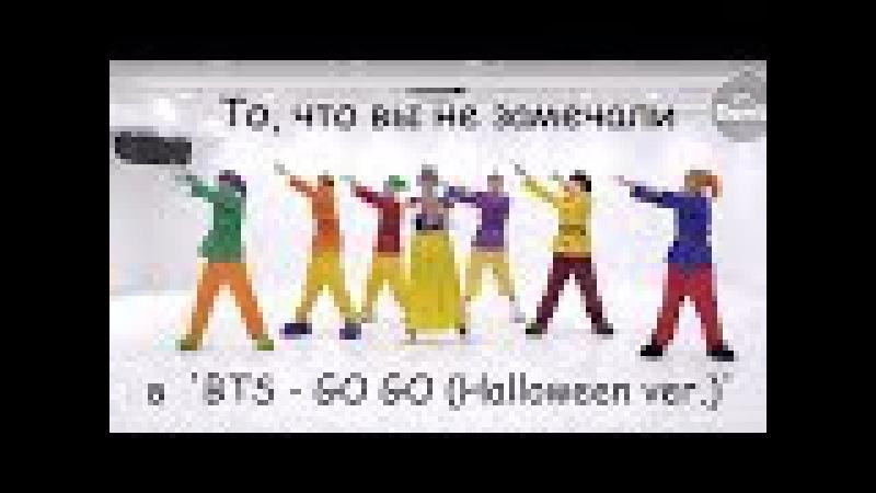 То, чего вы не замечали в 'BTS - 고민보다 GO (GOGO)' Dance Practice (Halloween ver.)'