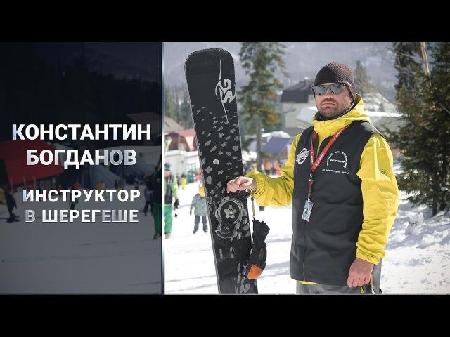 Константин Богданов - Инструктор в Шерегеше