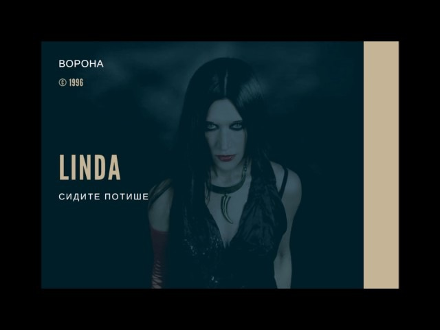 LINDA - Сидите Потише